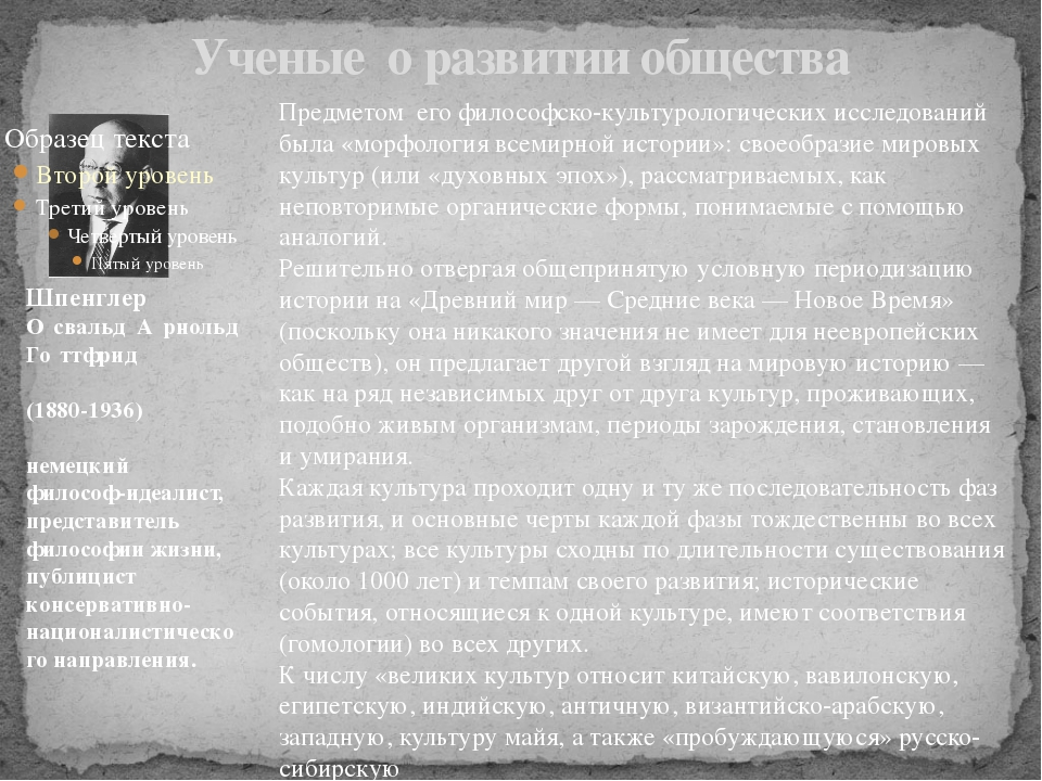 Ученые о развитии общества Шпенглер О́свальд А́рнольд Го́ттфрид (1880-1936) н...