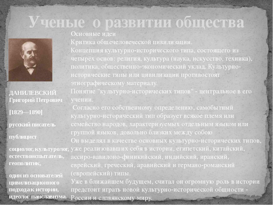 ДАНИЛЕВСКИЙ Григорий Петрович [1829—1890] русский писатель публицист социолог...