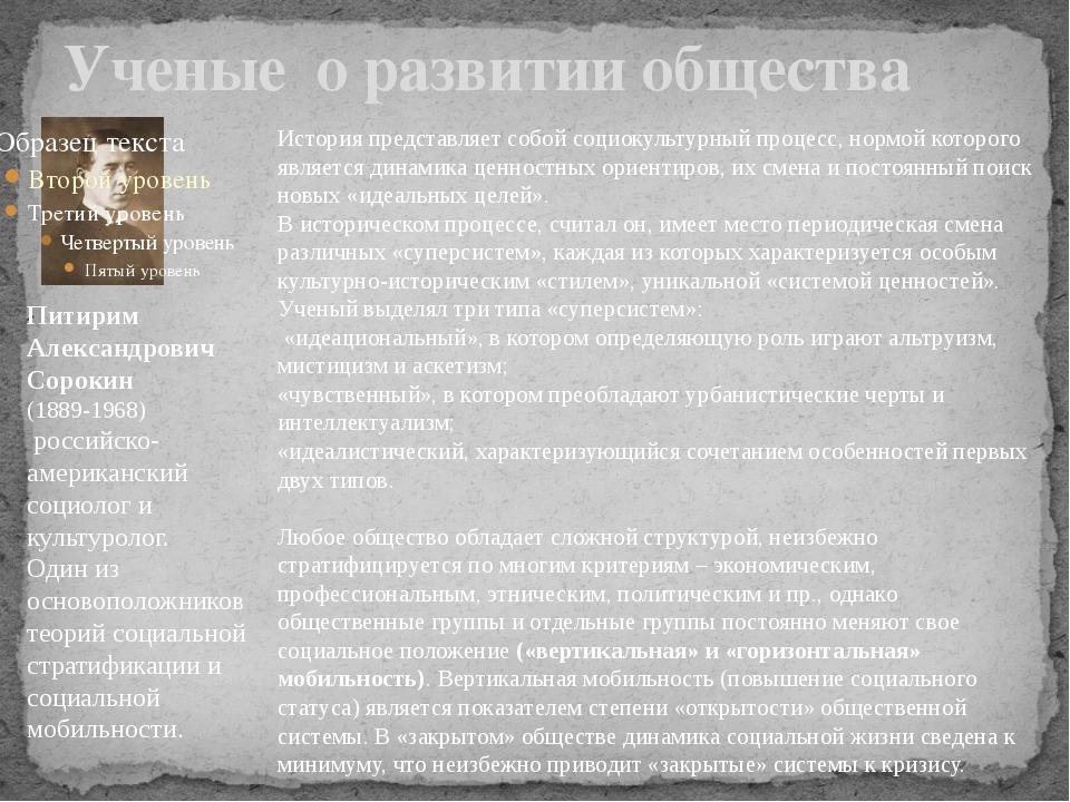 Ученые о развитии общества Питирим Александрович Сорокин (1889-1968) российск...
