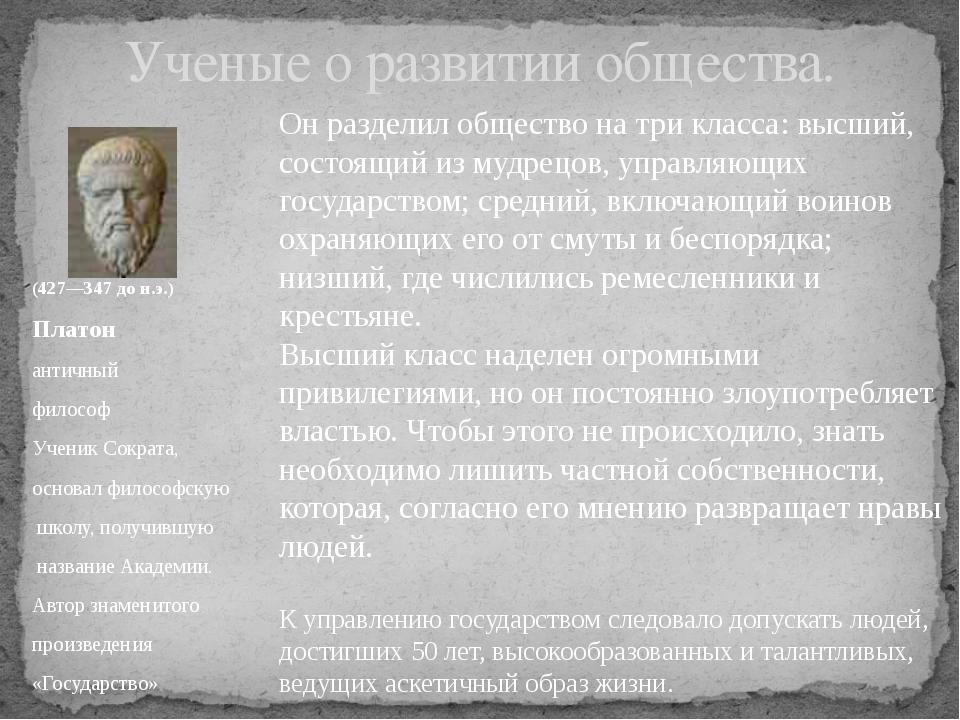(427—347 до н.э.) Платон античный философ Ученик Сократа, основал философску...