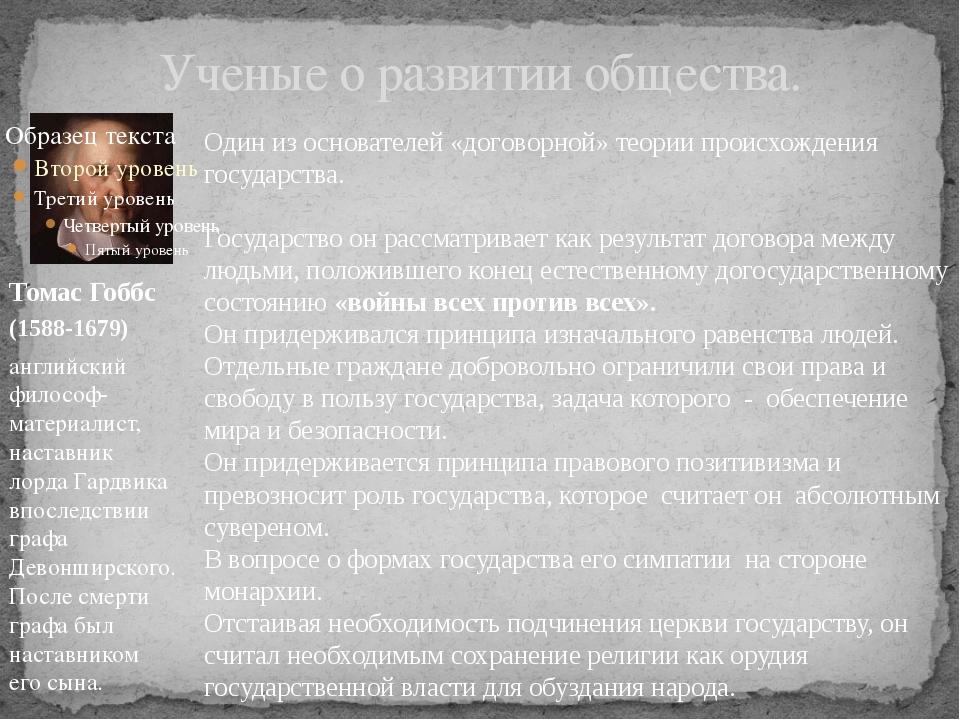 Ученые о развитии общества. Томас Гоббс Один из основателей «договорной» теор...