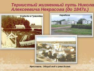 Тернистый жизненный путь Николая Алексеевича Некрасова (до 1847г.) Усадьба в