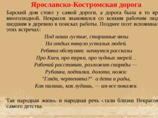 Ярославско-Костромская дорога Барский дом стоял у самой дороги, а дорога была