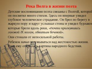 Река Волга в жизни поэта Детские воспоминания поэта связаны с Волгой, которой