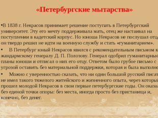 «Петербургские мытарства» В 1838 г. Некрасов принимает решение поступать в П