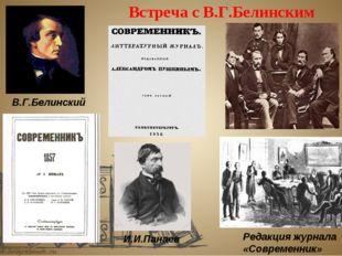 Встреча с В.Г.Белинским В.Г.Белинский И.И.Панаев Редакция журнала «Современн
