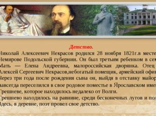Детство. Николай Алексеевич Некрасов родился 28 ноября 1821г.в местечке Немир
