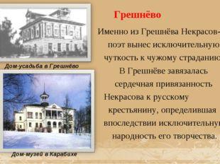 Грешнёво Именно из Грешнёва Некрасов- поэт вынес исключительную чуткость к ч