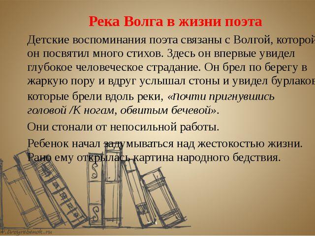 Река Волга в жизни поэта Детские воспоминания поэта связаны с Волгой, которой...
