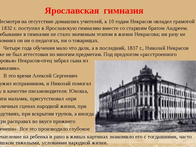 Ярославская гимназия Несмотря на отсутствие домашних учителей, к 10 годам Нек...