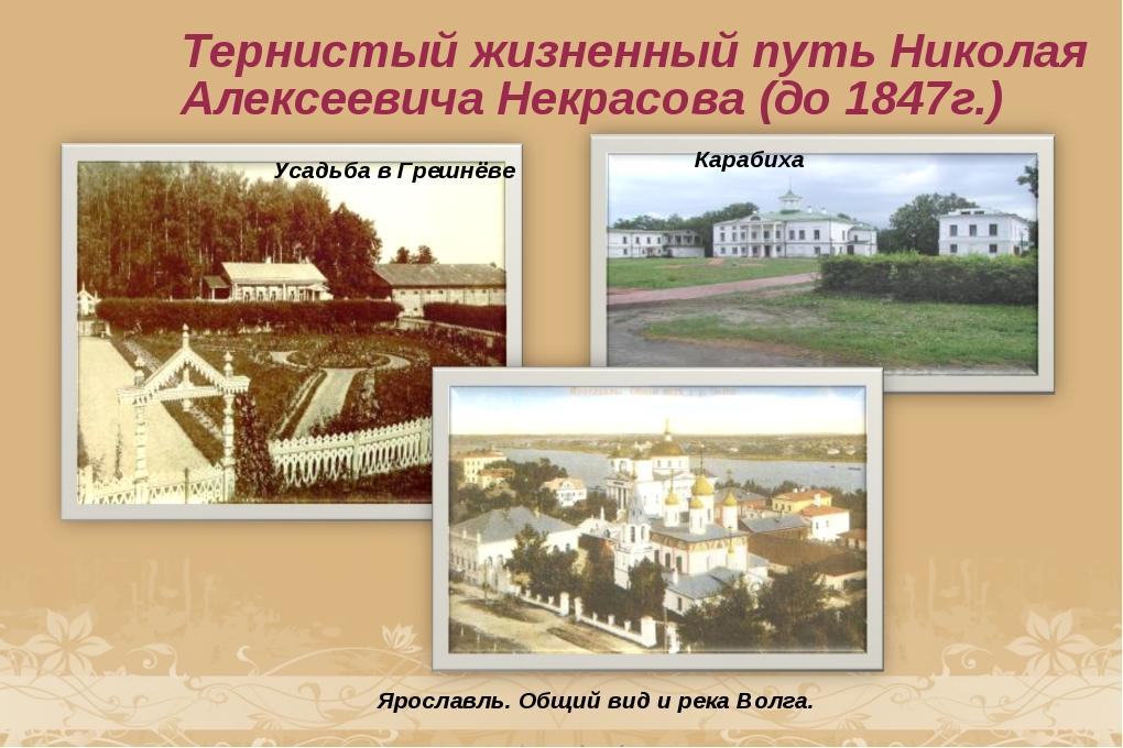 Тернистый жизненный путь Николая Алексеевича Некрасова (до 1847г.) Усадьба в...