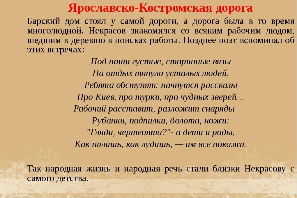 Ярославско-Костромская дорога Барский дом стоял у самой дороги, а дорога была...