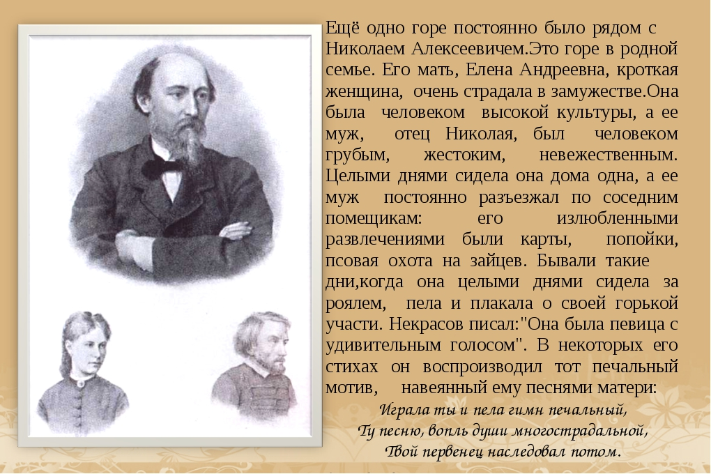 Ещё одно горе постоянно было рядом с Николаем Алексеевичем.Это горе в родной...