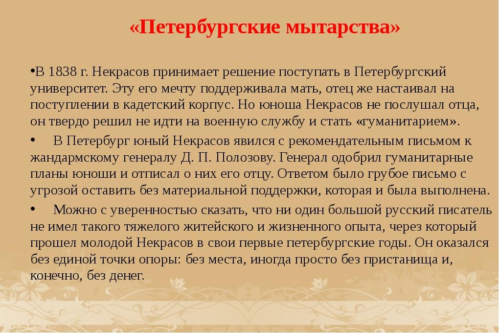 «Петербургские мытарства» В 1838 г. Некрасов принимает решение поступать в П...