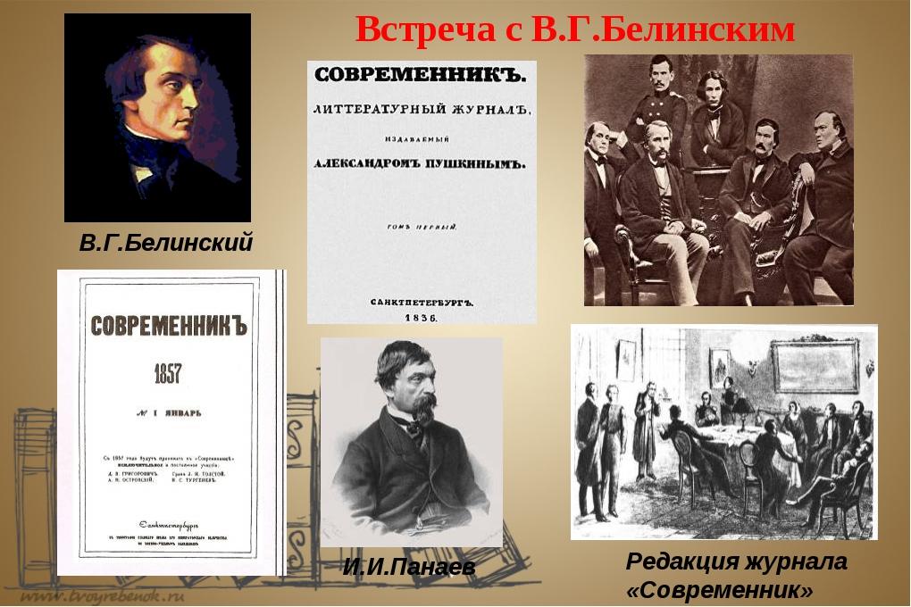 Встреча с В.Г.Белинским В.Г.Белинский И.И.Панаев Редакция журнала «Современн...