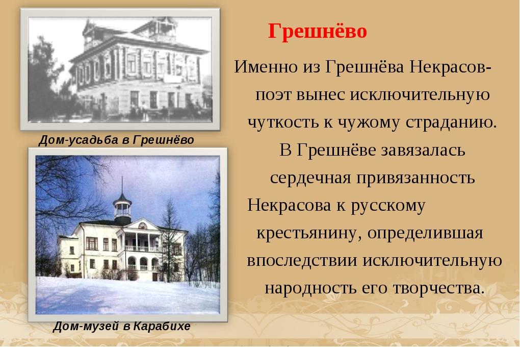 Грешнёво Именно из Грешнёва Некрасов- поэт вынес исключительную чуткость к ч...
