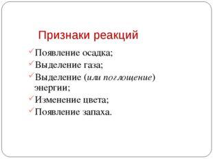 Признаки реакций Появление осадка; Выделение газа; Выделение (или поглощение)