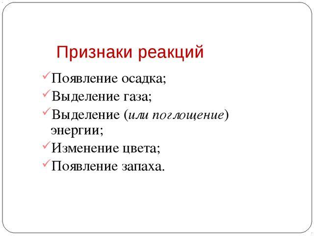Признаки реакций Появление осадка; Выделение газа; Выделение (или поглощение)...