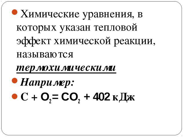 Химические уравнения, в которых указан тепловой эффект химической реакции, на...