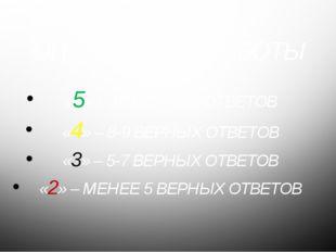 ОЦЕНИВАНИЕ РАБОТЫ «5» - 10 ВЕРНЫХ ОТВЕТОВ «4» – 8-9 ВЕРНЫХ ОТВЕТОВ «3» – 5-7