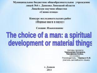 Авторы проекта: Чернышева Катерина, Тимофеева Бояна. 11 в класс Руководитель