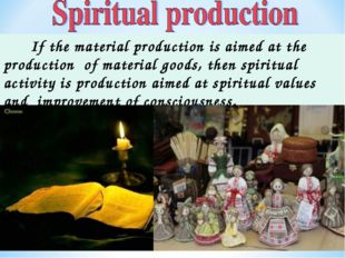 If the material production is aimed at the production of material goods, the