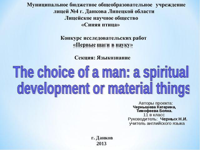 Авторы проекта: Чернышева Катерина, Тимофеева Бояна. 11 в класс Руководитель...