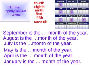 seventh ninth fifth eighth fourth first 1 5 4 8 9 7 January is the ... month