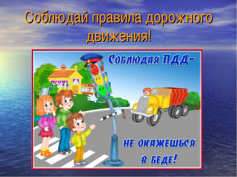 Соблюдай правила дорожного движения!
