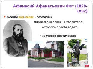 Афанасий Афанасьевич Фет (1820-1892) русскийпоэт-лирик , переводчик Лирик