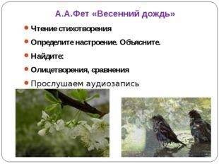 А.А.Фет «Весенний дождь» Чтение стихотворения Определите настроение. Объяснит