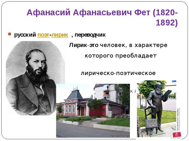 Афанасий Афанасьевич Фет (1820-1892) русскийпоэт-лирик , переводчик Лирик...