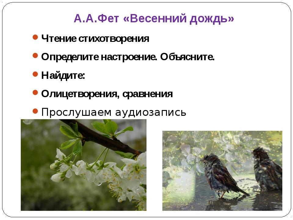 А.А.Фет «Весенний дождь» Чтение стихотворения Определите настроение. Объяснит...