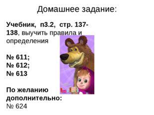 Домашнее задание: Учебник, п3.2, стр. 137-138, выучить правила и определения