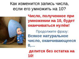 Как изменится запись числа, если его умножить на 10? Число, полученное при ум