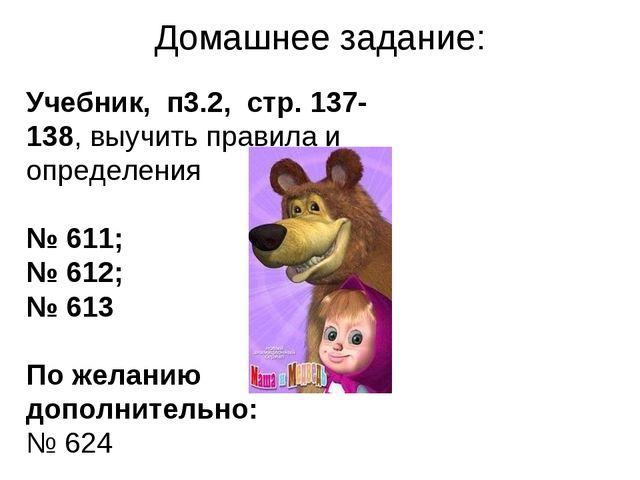 Домашнее задание: Учебник, п3.2, стр. 137-138, выучить правила и определения...