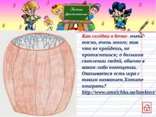 В презентации использованы стихотворения А.Усачёва. Рисунки выполнены ученика