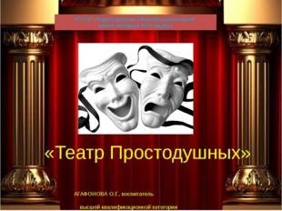 «Театр Простодушных» КГОБУ «Коррекционная общеобразовательная школа-интернат