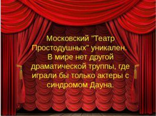 """Московский """"Театр Простодушных"""" уникален. В мире нет другой драматической тру"""