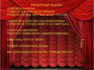 """РЕПЕРТУАР ТЕАТРА. СПЕКТАКЛЬ-БАЛАГАН """"ПОВЕСТЬ О КАПИТАНЕ КОПЕЙКИНЕ"""" (ГЛАВА ИЗ"""