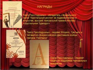 """НАГРАДЫ Театр Простодушных - обладатель специального приза """"Хрустальный росто"""