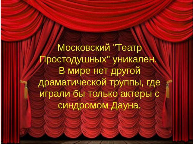 """Московский """"Театр Простодушных"""" уникален. В мире нет другой драматической тру..."""