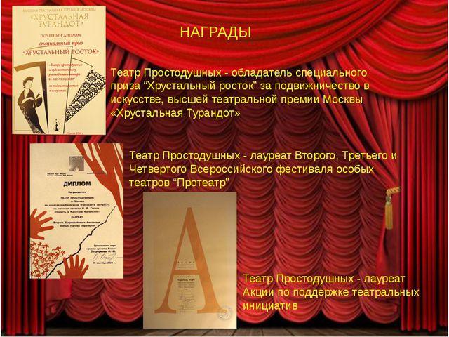 """НАГРАДЫ Театр Простодушных - обладатель специального приза """"Хрустальный росто..."""