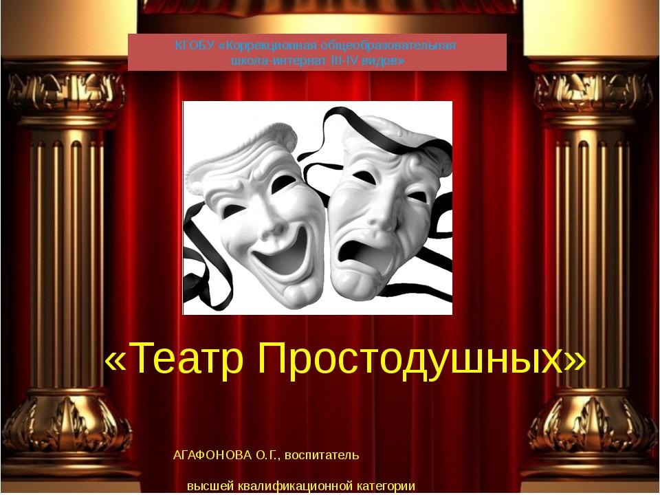 «Театр Простодушных» КГОБУ «Коррекционная общеобразовательная школа-интернат...