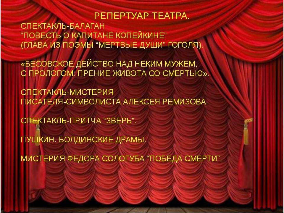 """РЕПЕРТУАР ТЕАТРА. СПЕКТАКЛЬ-БАЛАГАН """"ПОВЕСТЬ О КАПИТАНЕ КОПЕЙКИНЕ"""" (ГЛАВА ИЗ..."""