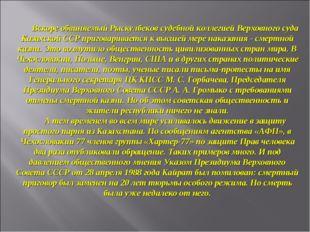 Вскоре обвиняемый Рыскулбеков судебной коллегией Верховного суда Казахской СС