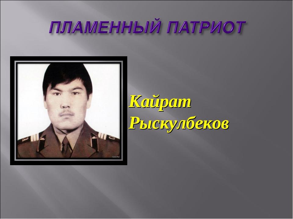 Кайрат Рыскулбеков