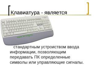 Клавиатура - является стандартным устройством ввода информации, позволяющим п
