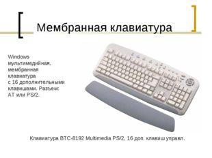 Мембранная клавиатура Клавиатура BTC-8192 Multimedia PS/2, 16 доп. клавиш упр