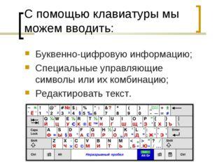 С помощью клавиатуры мы можем вводить: Буквенно-цифровую информацию; Специаль